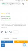 Screenshot_2019-08-01-10-33-37-631_com.android.chrome