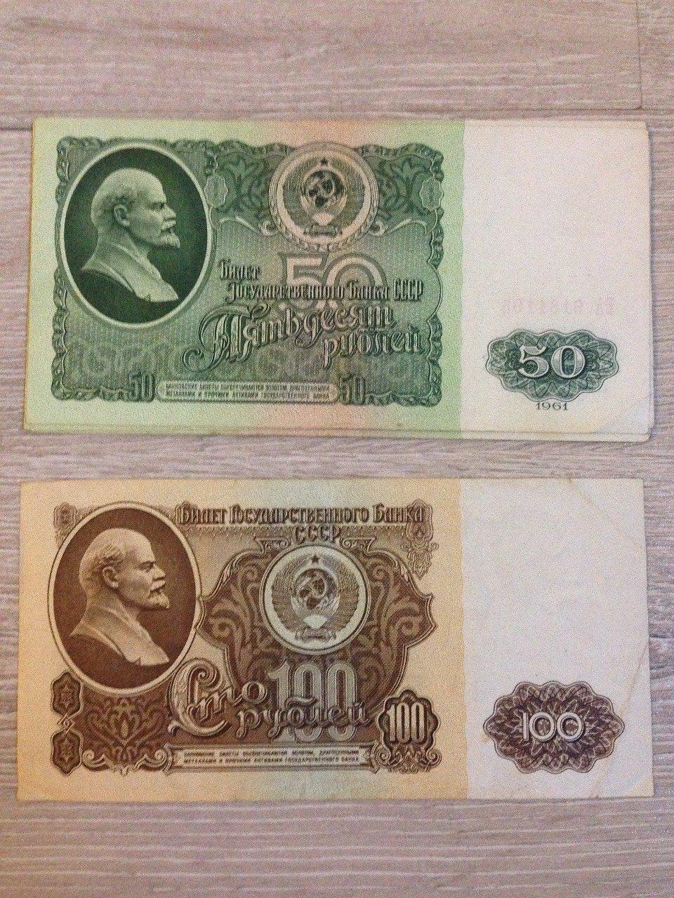 пятьдесят рублей купюра ссср решил