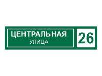 ЗЕЛЁНЫЙ_Центральная800x200