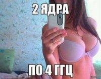 2 ядра