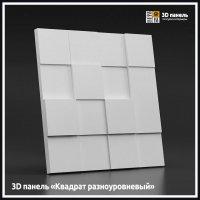 квадрат-разноуровневый