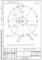 АВО192-2.001 Диск