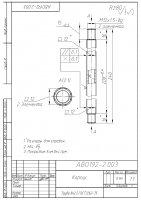 АВО192-2.003 Корпус