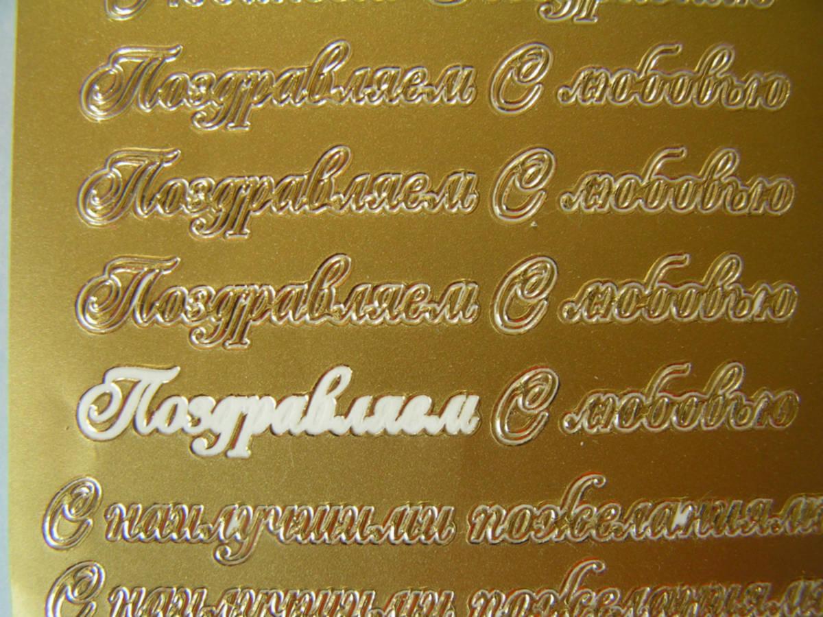 Надпись с юбилеем на открытке