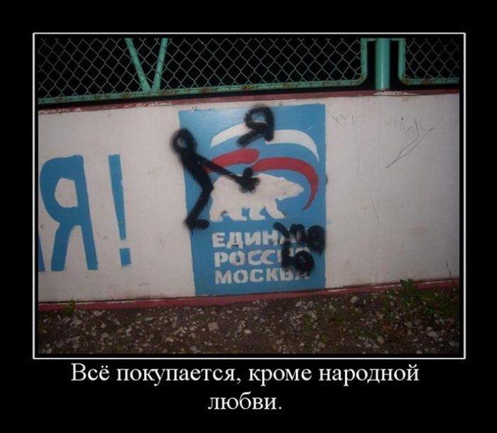 Единая россия приколы картинки