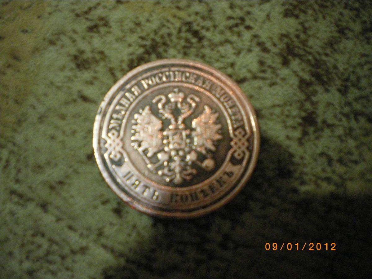 Монета 1872 года 5 копеек цена 15 копеек 1961 года цена стоимость монеты