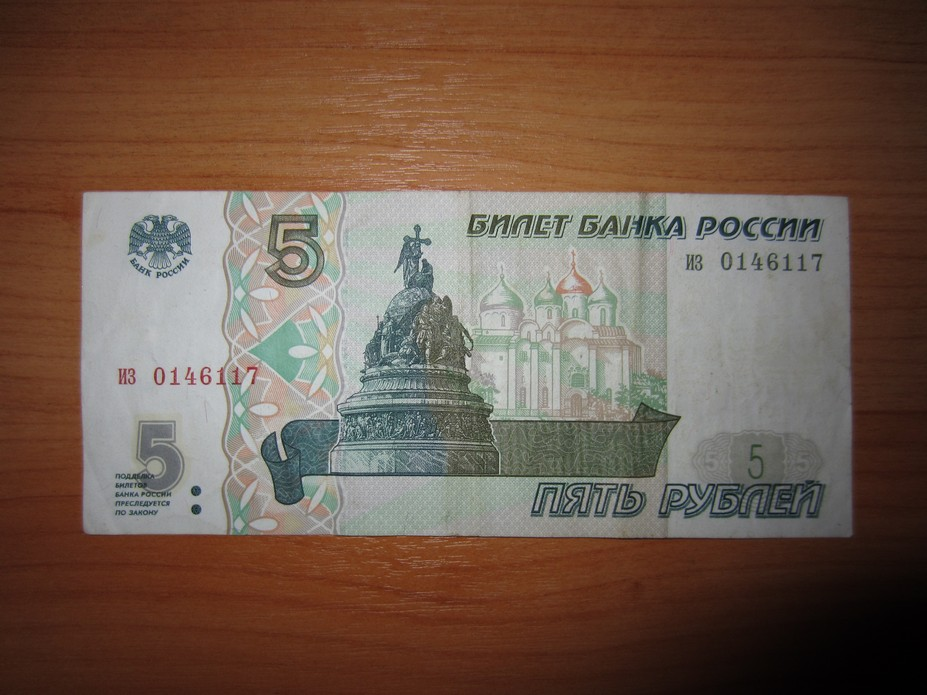 5 рублей 1997 года цена бумажный стоимость 50 в гривнах