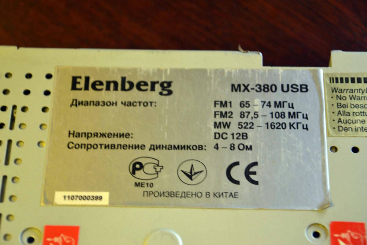 Инструкция автомагнитолы elenberg mx 380 usb
