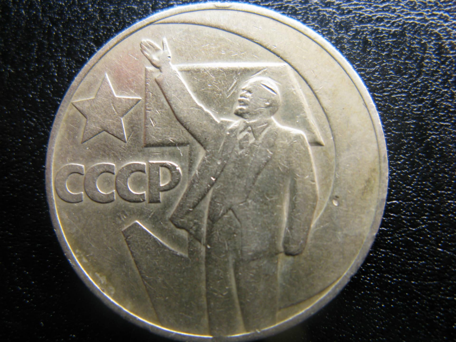 Юбилейный советский рубль цена медаль сельскохозяйственная выставка
